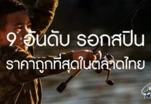 9 อันดับ รอกสปิน ราคาถูกที่สุดในตลาดไทย