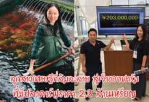 ปลาคาร์ฟแพงที่สุดในโลก