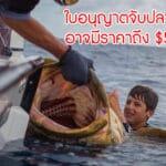 ปลาเก๋าโกลิอัท