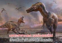 ไดโนเสาร์